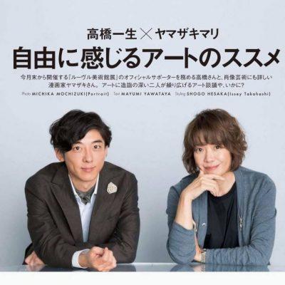 高橋一生×ヤマザキマリ 自由に感じるアートのススメ ELLE JAPON 2018年7月号