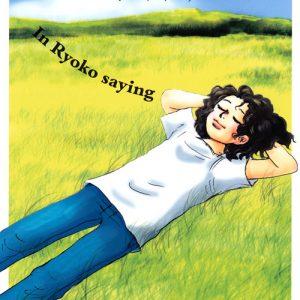 涼子さんの言うことには