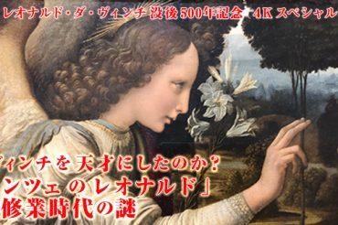 BS朝日1月2日(土)午後5:00~午後6:55『「ダ・ヴィンチミステリー」ルネッサンスの天才レオナルド・ダ・ヴィンチ修業時代の謎を解き明かす』再放送!