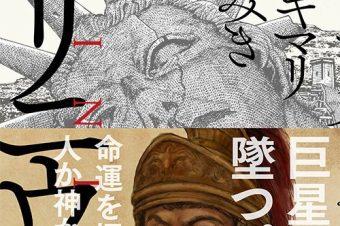 「プリニウス」9巻 11月9日(土)発売!
