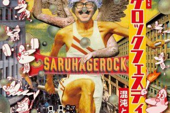 「さるハゲロックフェスティバル」1月18日(土)とりマリ、出演します!