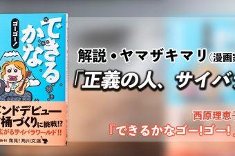 【カドブン】にて「正義の人、サイバラ『できるかなゴーゴー!』」 文庫巻末の解説を特別公開!
