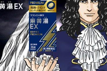 クラシエの漢方「麻黄湯EX」と「小青竜湯EX」のイラストを描きました