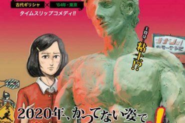 「オリンピア・キュクロス」4月にアニメ化!