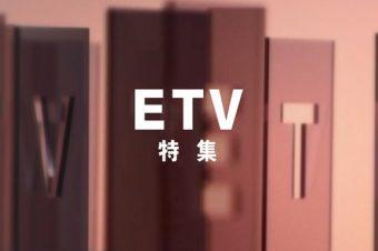 【再放送】ETV特集「緊急対談 パンデミックが変える世界〜歴史から何を学ぶか〜」5月23日(土) NHK Eテレ 午後11時00分~