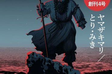 長崎・壱岐島限定の漫画カルチャー誌 「COZIKI」第4号が3月10日発売