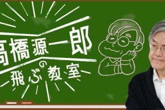 NHKラジオ第一4月30日(金)午後9時05分~午後9時55分【高橋源一郎の飛ぶ教室「異国へ…」】きょうのセンセイにゲスト出演します!