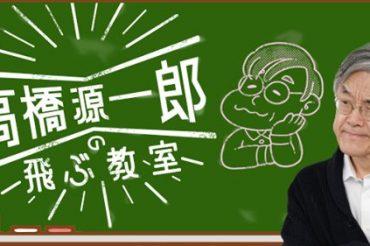 11月13日(金)午後9時05分~午後9時55分 NHKラジオ第1【高橋源一郎の飛ぶ教室】に出演します!