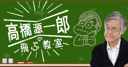 高橋 源一郎 の 飛ぶ 教室 高橋源一郎の飛ぶ教室 - NHK