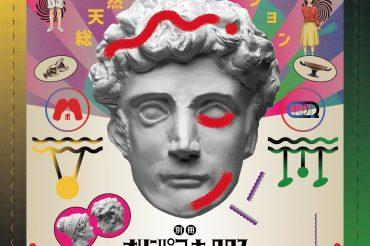 TVアニメ「別冊オリンピア・キュクロス」TOKYO MXにて4月20日(月)より毎週月曜日21:54〜放送開始!
