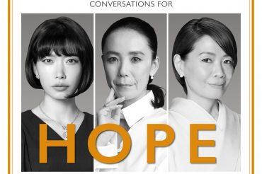 「BVLGARI CONVERSATIONS FOR HOPE」第3夜 オンライン トークセッション 5月6日(水)午後8:00~午後8:45