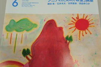 【潮6月号】特別企画「『コロナ後の世界』を見据えて」に、ヤマザキマリ登場!5月2日発売!