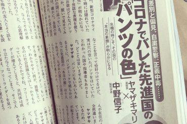 【文藝春秋】7月号に中野信子さんとの対談記事が掲載されます!6/10発売!※Webでも読めます(途中まで無料)!