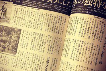 【週刊文春WOMAN】2020夏号「特集コロナ禍を生きる」に掲載!