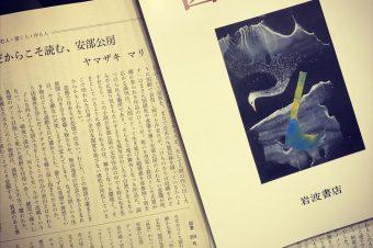 岩波書店【図書】2020年7月号の巻頭で安部公房の「けものたちは故郷を目指す」について書いております!