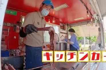 NHK総合7月16日(木)午後7:30~午後7:57【所さん!大変ですよ】「マンションに大集合 キッチンカーの謎」に出演します!