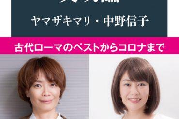 【文春新書】8月20日(木)発売「パンデミックの文明論」ヤマザキマリ・中野信子