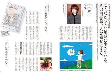 【クロワッサン】8月11日(火)発売!「幸せに生きる人たち、それぞれのルール。」インタビュー掲載!