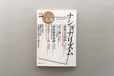 【NHK出版】8月25日(火)「別冊100分de名著 ナショナリズム」発売!