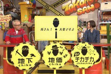 NHK総合8月20日(木)午後7:30~午後8:42【所さん!大変ですよ】夏SP「地下と地価とチカチカが大変ですよ!」に出演します!