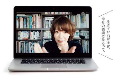【クロワッサンオンライン】「非日常で幸せを味わう」公開!