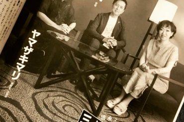 婦人公論9月23日号【清水ミチコの3人寄れば無礼講】に登場!