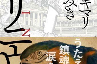 「プリニウス」10巻 9月9日(水)発売!