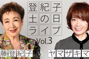 11月11日(水)20:00~【登紀子の『土の日』ライブVol.3「紅の豚」の時代を語る】に出演します!