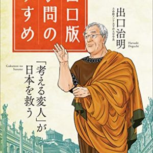 出口版 学問のすすめ「考える変人」が日本を救う!