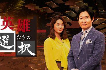 NHK BSプレミアム1月27日(水)午後8時~午後9時【英雄たちの選択】「衛生国家への挑戦〜3人の先覚者たち〜」に出演します!