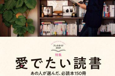 【新潮社】「芸術新潮」2月号 特集『愛でたい読者』に東京の仕事場の書棚が掲載されます!