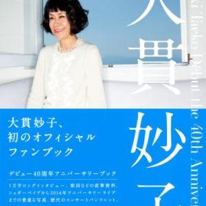 大貫妙子 デビュー40周年アニバーサリーブック