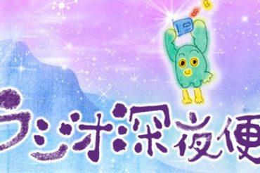 NHKラジオ第1【ラジオ深夜便】1月28日午前4時台 出演します!
