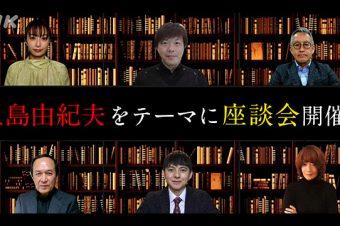 """(再放送)NHK BSプレミアム4月4日(日)午前0:00~午前1:59「没後50年 今夜はトコトン""""三島由紀夫""""」に出演します!"""