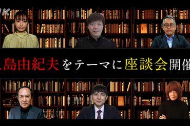 """NHK BSプレミアム1月30日(土)午後10:40〜午前00:40「没後50年 今夜はトコトン""""三島由紀夫""""」に出演します!"""