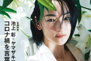 【朝日新聞出版】AERA3月1日号(2月22日発売)に、対談が掲載されます!