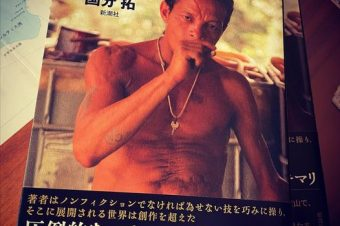【新潮社】2月25日(木)発売「ガリンペイロ」(国分拓/著)に帯文を書きました!