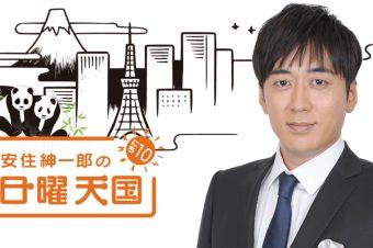 TBSラジオ2月28日(日)午前10:00~11:55【安住紳一郎の日曜天国】にゲスト出演します!