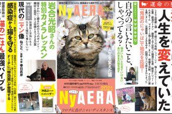 【朝日新聞出版】2月17日(水)発売「NyAERA2021」にインタビュー記事が掲載されます!