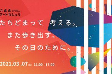 【六本木アートカレッジ】3月7日(日)午前11時~午後17時  オンラインにて開催!ディレクターをヤマザキマリが務めます!