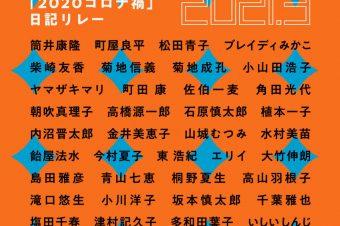 【新潮社】「新潮」3月号 創る人52人の「2020コロナ禍」日記リレーに参加しています!