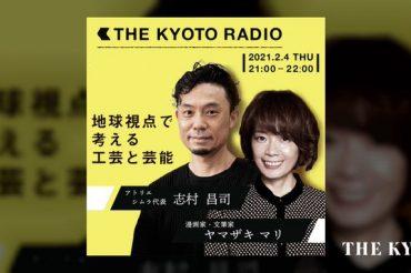 2月4日(木)にスタートする【THE KYOTO RADIO】「地球視点で考える工芸と芸能」について志村昌司さんと語り合いました!