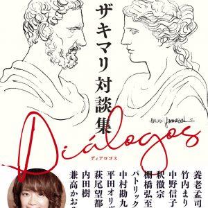 ヤマザキマリ対談集「ディアロゴス」Dialogos