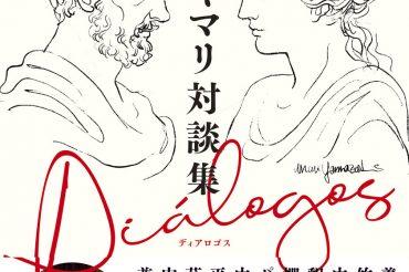 【集英社】3月26日(金)ヤマザキマリ対談集「ディアロゴス」Dialogos発売!