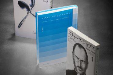 penオンライン3/21(日)【プロが薦めるいま読むべき3冊】ジャーナリスト・林信行が選んだ〈テクノロジー〉の本に、『スティーブ・ジョブズ』が紹介されました!