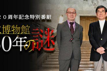 BS朝日3月28日(日)午後9時~午後10時54分【BS朝日開局20周年記念特別番組】「東京国立博物館150年の謎」に出演します!
