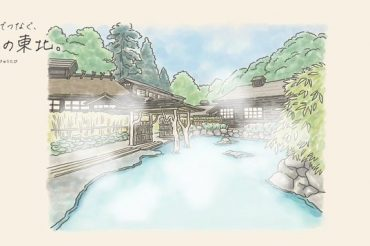 JR東日本【びゅうたび】「読んでつなぐ、私の東北。」にエッセイが掲載されました!