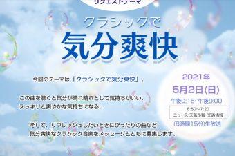 NHK-FM5月2日(日)午後0:15~午後9:00【クラシックリクエスト】「クラシックで気分爽快」に、ゲスト出演します!