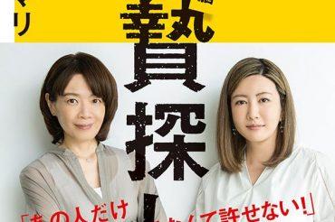 【講談社】4月22日(木)「生贄探し 暴走する脳」発売!