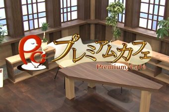 NHK BSプレミアム4月16日(金)午前9:00~午前10:42【プレミアムカフェ】「(1)石井幹子(1995年)/(2)絹谷幸二(2002年)」にゲスト出演します!